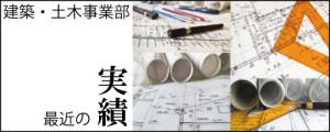 建築・土木事業部
