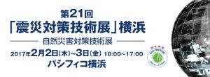 2017年2月2日-3日 「震災対策技術展」in横浜 出店致します!